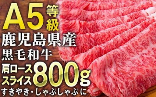 A5等級★鹿児島県産肩ローススライス800g すきしゃぶ