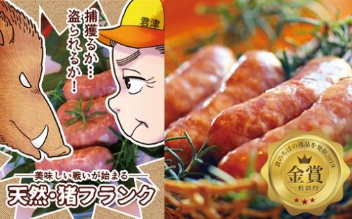 【金賞受賞】ヘルシー&栄養満点!天然・猪フランク12本セット