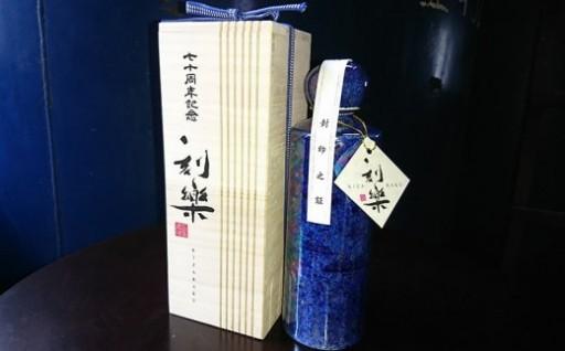 【米島酒造】39度刻楽(KIZARAKU)伊万里焼ボトル
