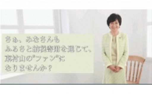竹下景子さん出演ふるさと納税寄附PR動画をご覧ください