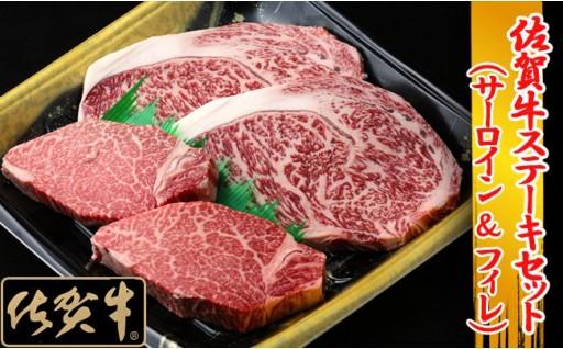最高級牛肉「佐賀牛」ステーキセット 【数量限定(冷蔵)】