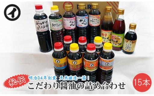 【明治34年創業天然醸造】今井醤油 こだわり醤油の詰め合わせ