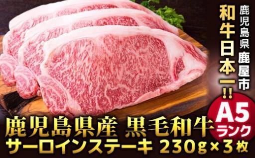 A5等級!鹿児島県産黒毛和牛サーロインステーキ