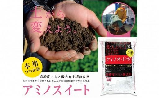 熊本県リサイクル製品制度認証!完熟堆肥アミノスイート