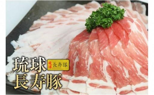 【琉球長寿豚】食べ比べ<ロース・バラ・肩ロース>セット2kg