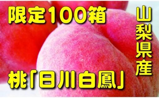 桃の生産量日本一の山梨県からお届け!