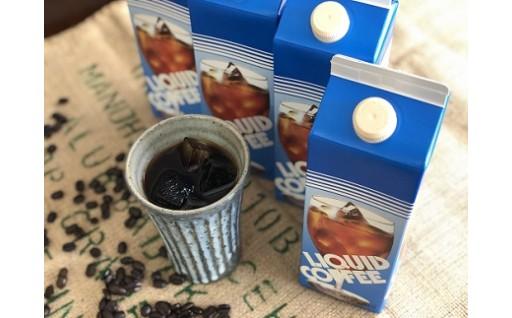 ◆コクと香りの自家焙煎からきや珈琲◆アイスコーヒー4本セット