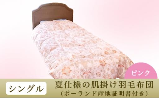 【これからの時期におすすめ♪】夏仕様の肌掛け羽毛布団