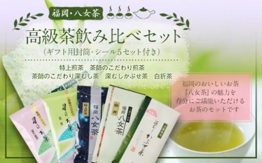 福岡 八女茶 高級茶飲み比べセット