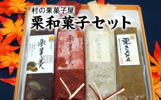 栗和菓子セット(栗ようかん 栗きんとん 各2本セット)