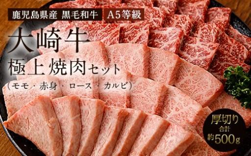 鹿児島県産黒毛和牛A5等級大崎牛極上 焼肉セット 500g