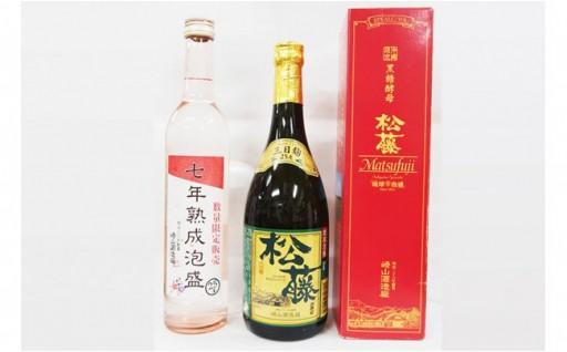 松藤25度飲み比べセット(7年古酒・古酒ブレンド・黒糖酵母)