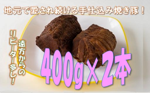 A831 千葉県産豚肉「焼豚 400g 2本」