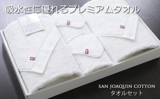 【Hello Newタオル】シンプルサンホーキンタオルセット