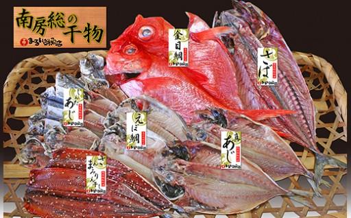 味とボリュームが自慢! まるい鮮魚店のおまかせ干物セット