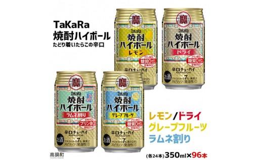 TaKaRa焼酎 味は4種!350ml×96本
