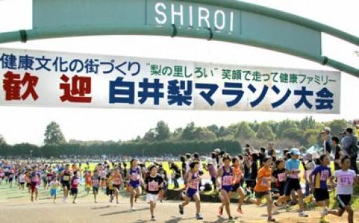 【千葉】美味しい!楽しい!梨マラソン大会に参加しませんか?