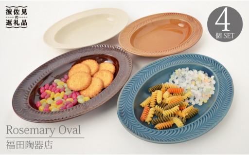 【使い心地に自信あり!】盛るだけでおしゃれなオーバル皿♪