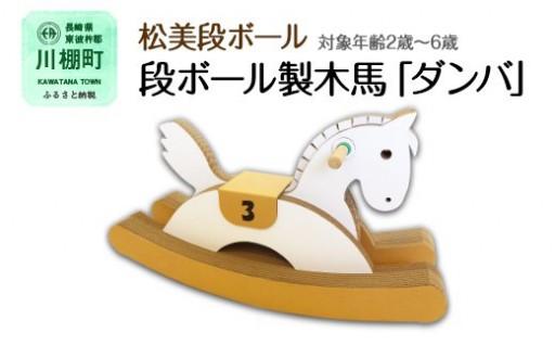 段ボール製 木馬『ダンバ』