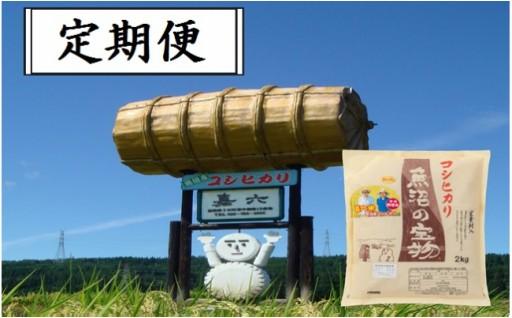 魚沼産コシヒカリ「魚沼の宝物」定期便 2kgからお届けします