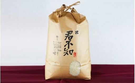 ★高級米★「君不知」5kg+赤米・黒米のセット