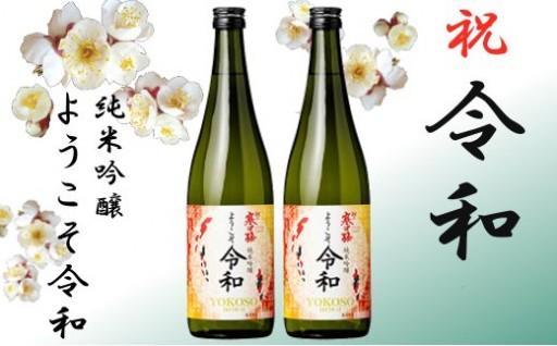 新潟の美味しい日本酒で「令和」をお祝いしませんか?