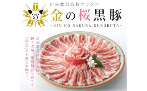 農業高校生が育てる黒豚肉で高校を応援しよう!