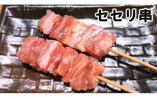 BBQに最適!久慈市の若鶏焼き鳥セット!