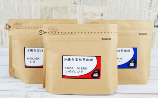 【自家焙煎】人気のブレンドとモカの3種のコーヒーセット