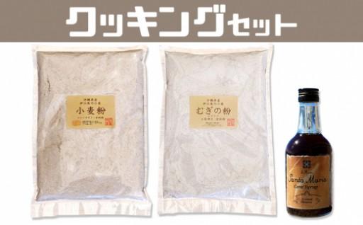 伊江島クッキングセット<小麦粉2種類&さとうきびシロップ>