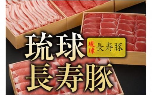 【琉球長寿豚】食べ比べセット(ロース・バラ・肩ロース)4kg