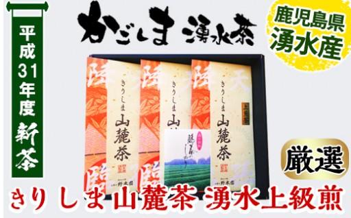 平成31年度産の新茶をいちはやくお届け!