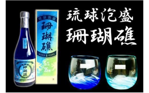 【山川酒造】泡盛珊瑚礁とカレットタルグラスセット