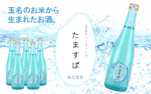 シュワっと爽やか!夏にぴったりなスパークリング日本酒♪