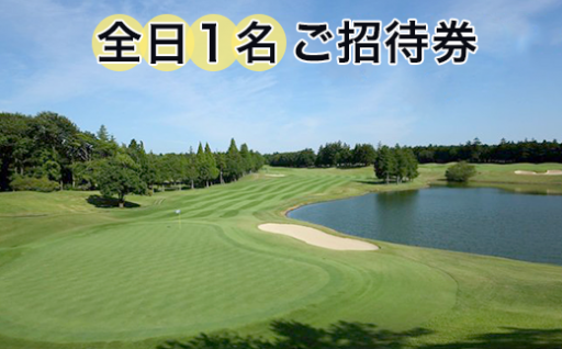 オールドオーチャードゴルフクラブ 全日ご招待券(1名様用)