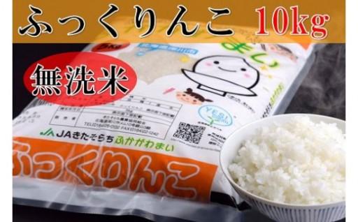 北海道産「ふっくりんこ10kg」(無洗米)好評受付中!