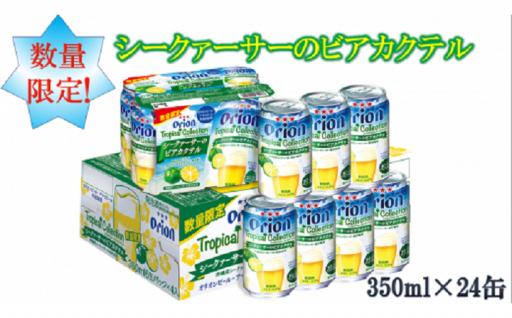 【数量限定】 シークァーサーのビアカクテル350ml×24缶
