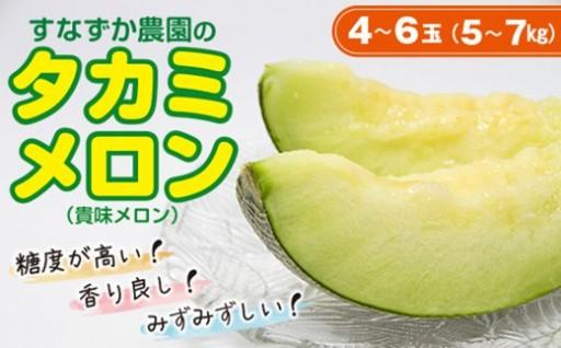 すなずか農園のタカミメロン 4〜6玉(5〜7kg)