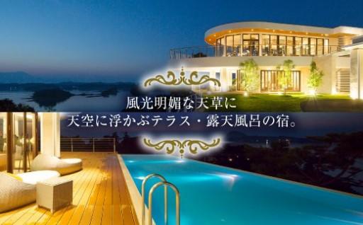 天空の船ペア宿泊券(1泊2食付き)天然温泉の露天風呂付き洋室