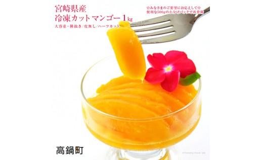 <宮崎県産冷凍カットマンゴー1kg>