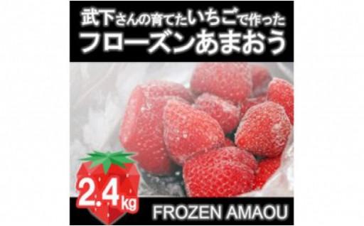 あまおうのおいしさをそのまま冷凍
