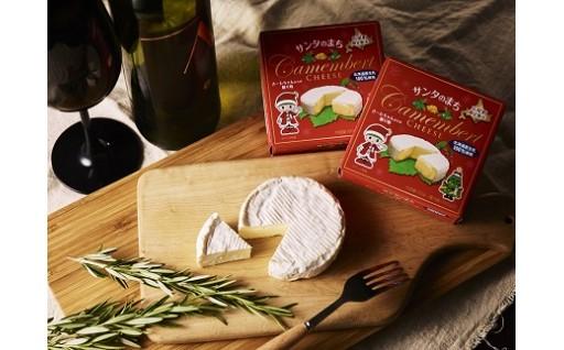 サンタのまちのカマンベールチーズ