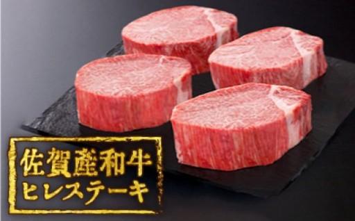 【希少部位】佐賀産和牛ヒレステーキ1kg(6枚程度)
