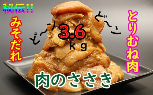 秘伝の味噌だれ!!とりむね肉!!ど~ンと3.6㎏