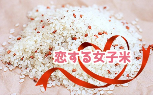 恋する女子米&古代米の赤米♥口いっぱいに甘さが広がります。