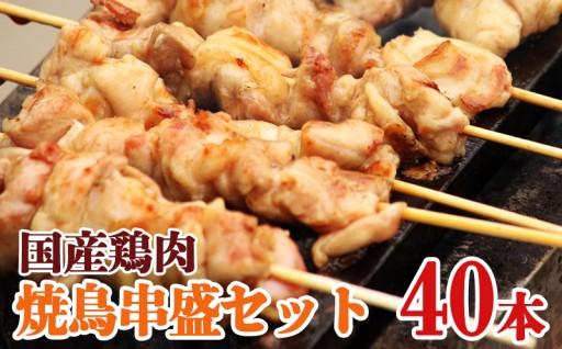 【内容リニューアル】串盛40本セット 国産鶏肉