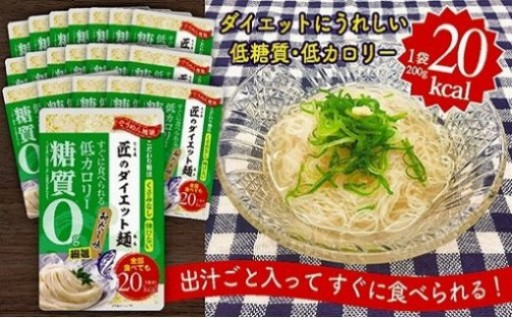 匠のダイエット麺(和だし味)