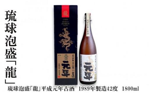 琉球泡盛「龍」平成元年製造 古酒42度 1800ml