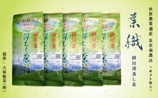 世界農業遺産・茶草場農法 掛川深蒸し茶・葉織100g×5袋