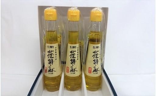 遊佐産エゴマ100%使用 エゴマ油